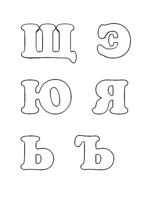 Буква а объемная своими руками