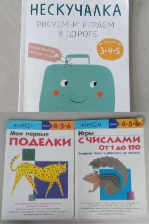 Развивающие книги для детей 4 – 5 лет